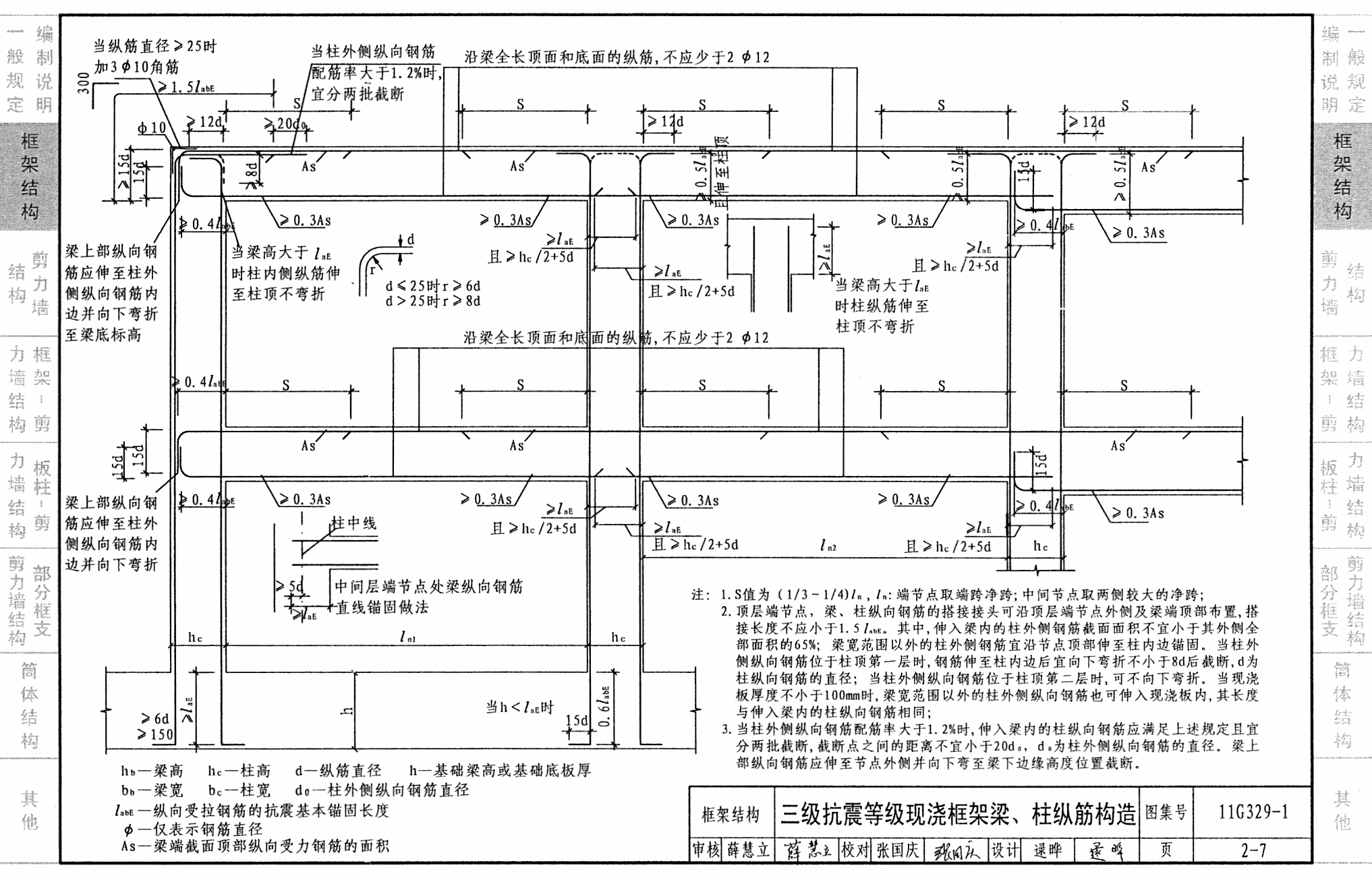 《建筑物抗震构造详图