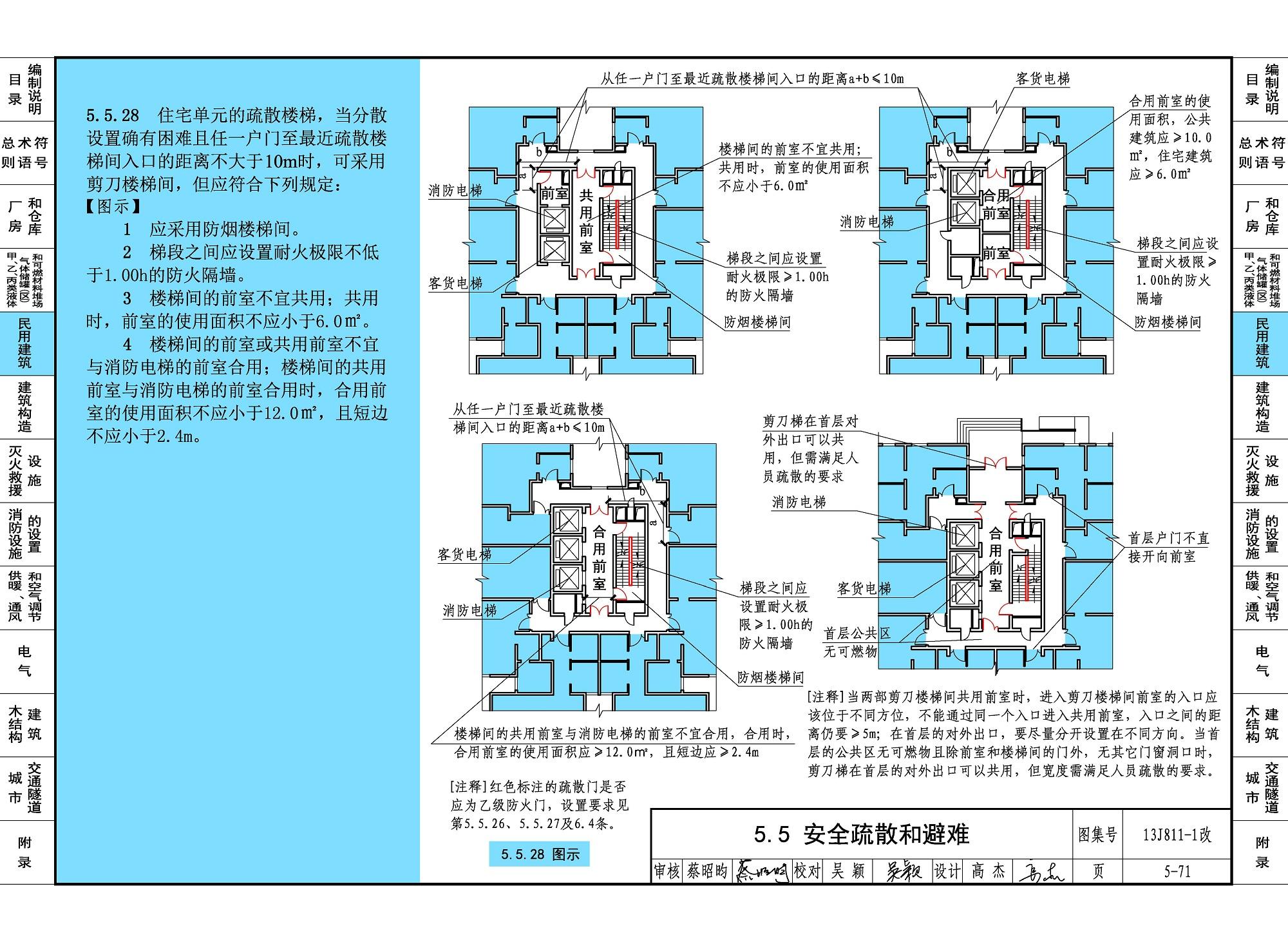 本图集收纳了《建筑设计防火规范》GB50016-2014全部条文,将其中的部分条文通过图示、表格等形式表示出来,力求简明、准确地反映规范的原意,以便于使用者更好地理解和执行规范;同时针对规范出版后收到的反馈意见,编制组会同有关审查专家对图集进行完善、补充、修改。