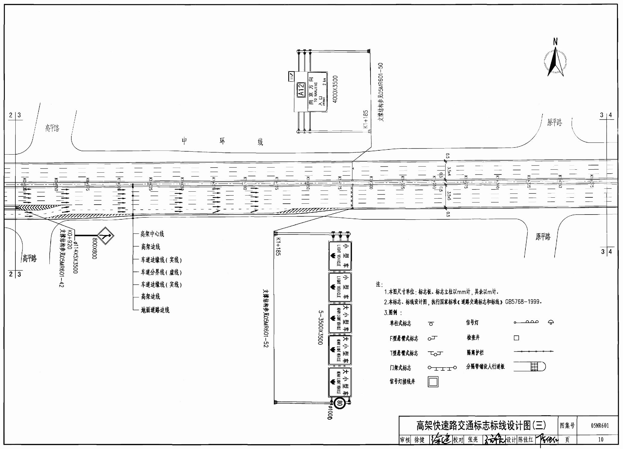 本图集适用于我国城镇各类新建、扩建、改建的快速路、主干路、次干路及支路的道路交通标志和标线设计。不包括实时信息情报板和其它电子信息处理、发布设施及施工区域的交通标志标线设计。   本图集提供城市道路交通标志标线的布置图及交通标志支撑结构图,包括:快速路、立体交叉、平面交叉等标志标线布置图、标志标线大样图、各种标志支撑方式的结构设计图以及连接件设计图等。   本图集根据《道路交通标志和标线》GB5768-1999等现行规范,并结合城市道路特点,阐明交通标志标线设置原则、设计原则,绘制交通标志标线设计示例
