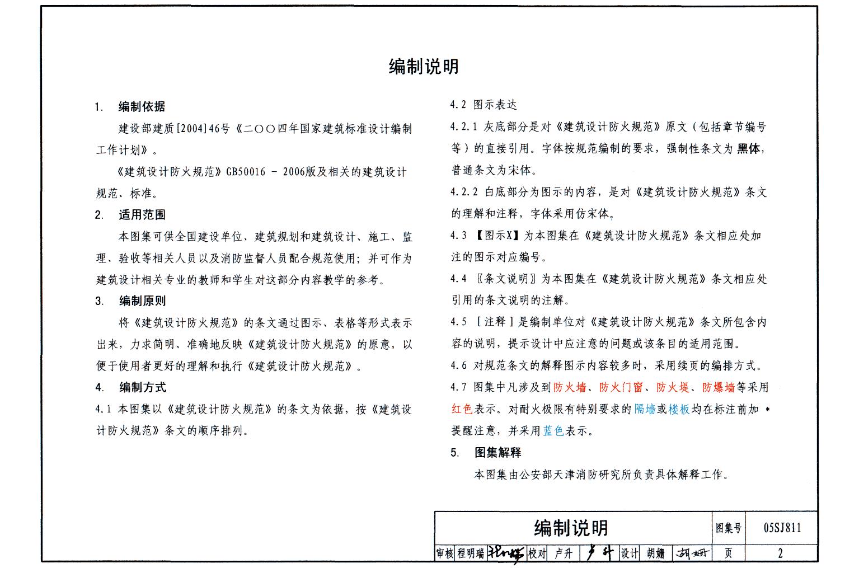 05sj811:《建筑设计防火规范》图示