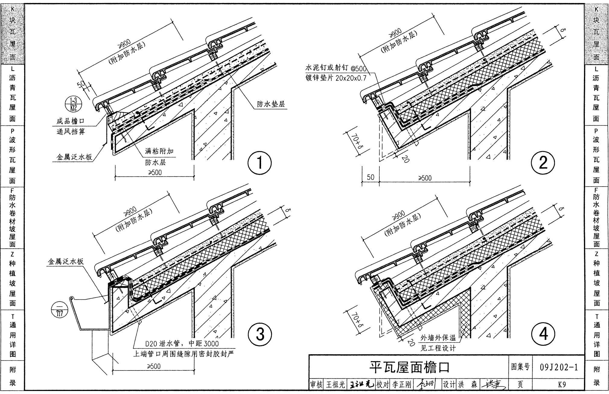 09j202-1:坡屋面建筑构造(一)