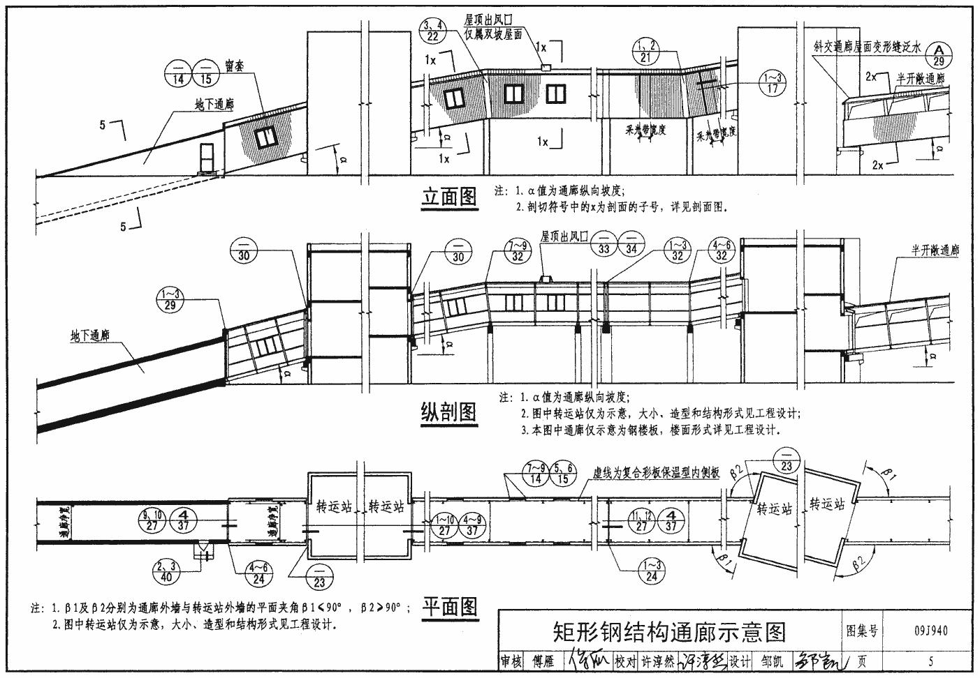 10 矩形钢结构通廊檐口,屋脊 11 矩形钢结构通廊窗套 14 拱形通廊窗套