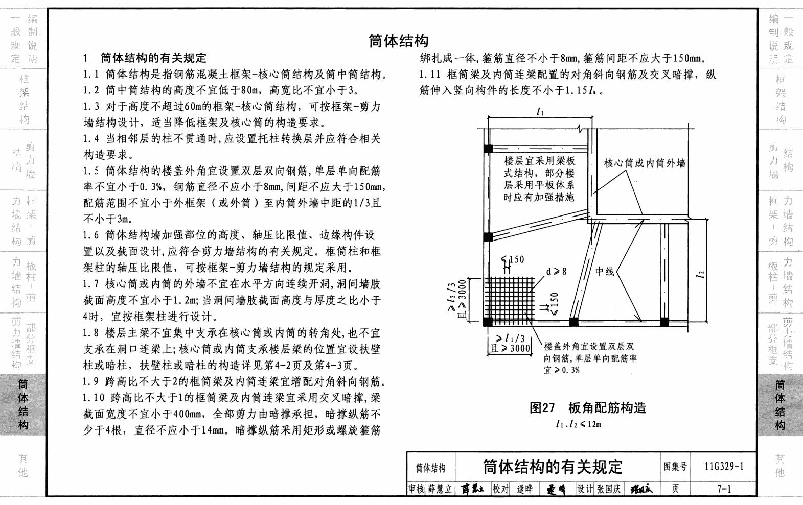 11g329-1:建筑物抗震构造详图(多层和高层钢筋混凝土