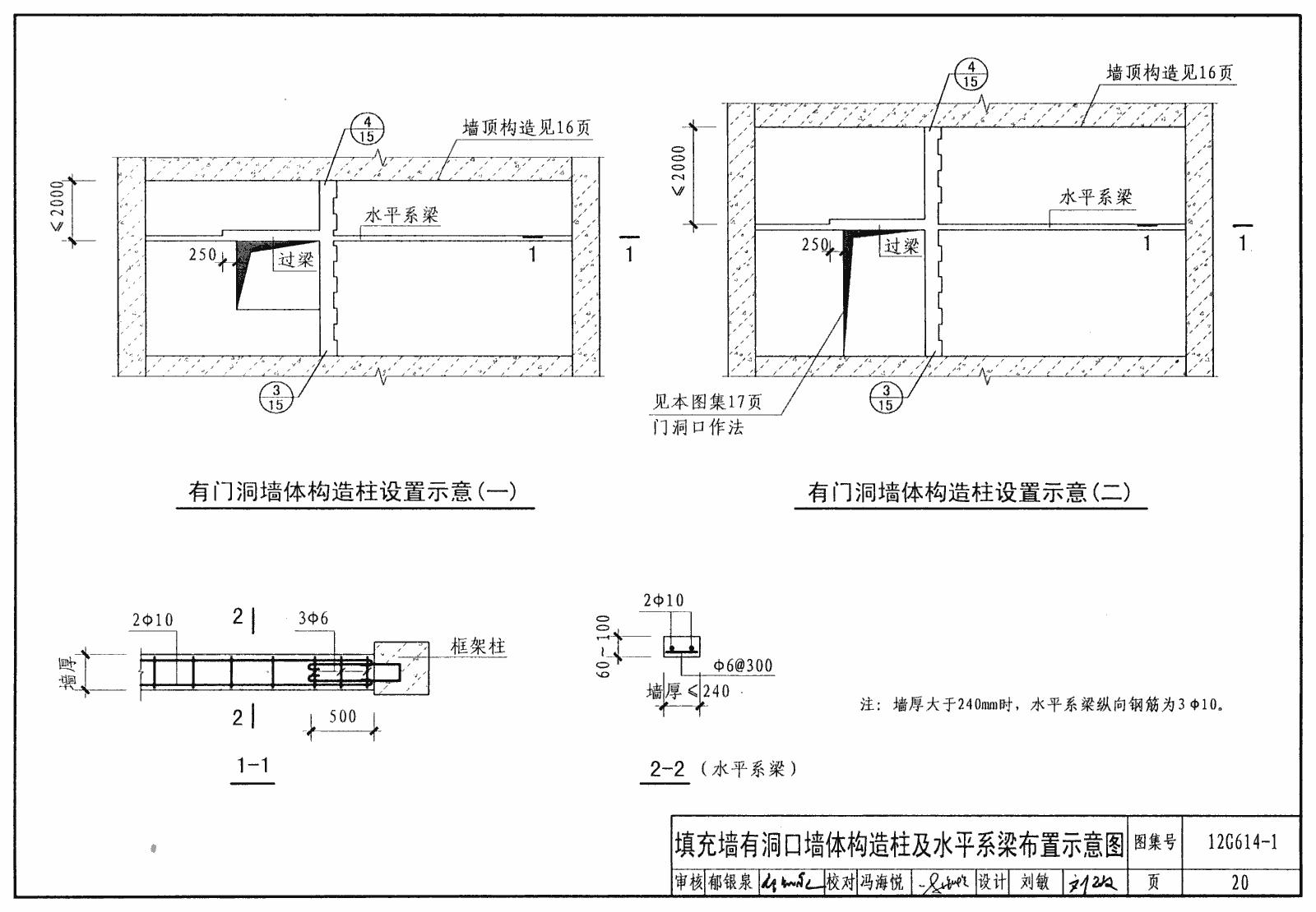 多层砌体结构底层标准层平面图