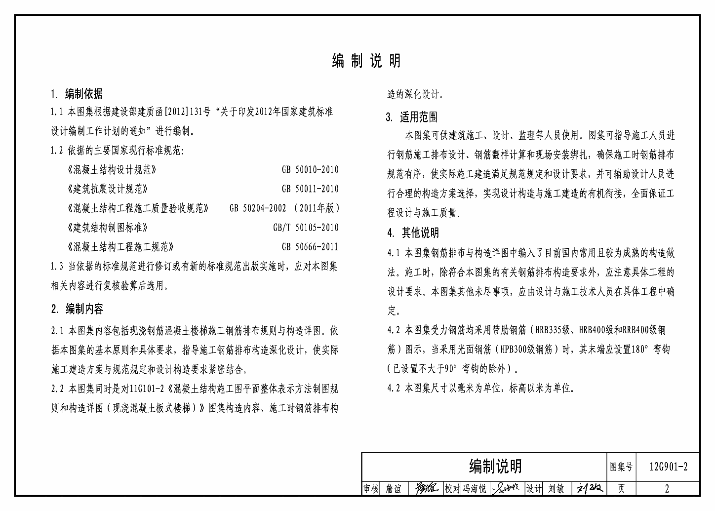 12g901-2:混凝土结构施工钢筋排布规则与构造详图()