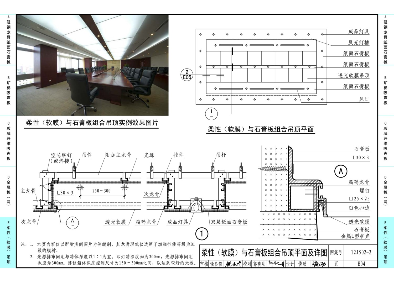 12j502-2:内装修-室内吊顶