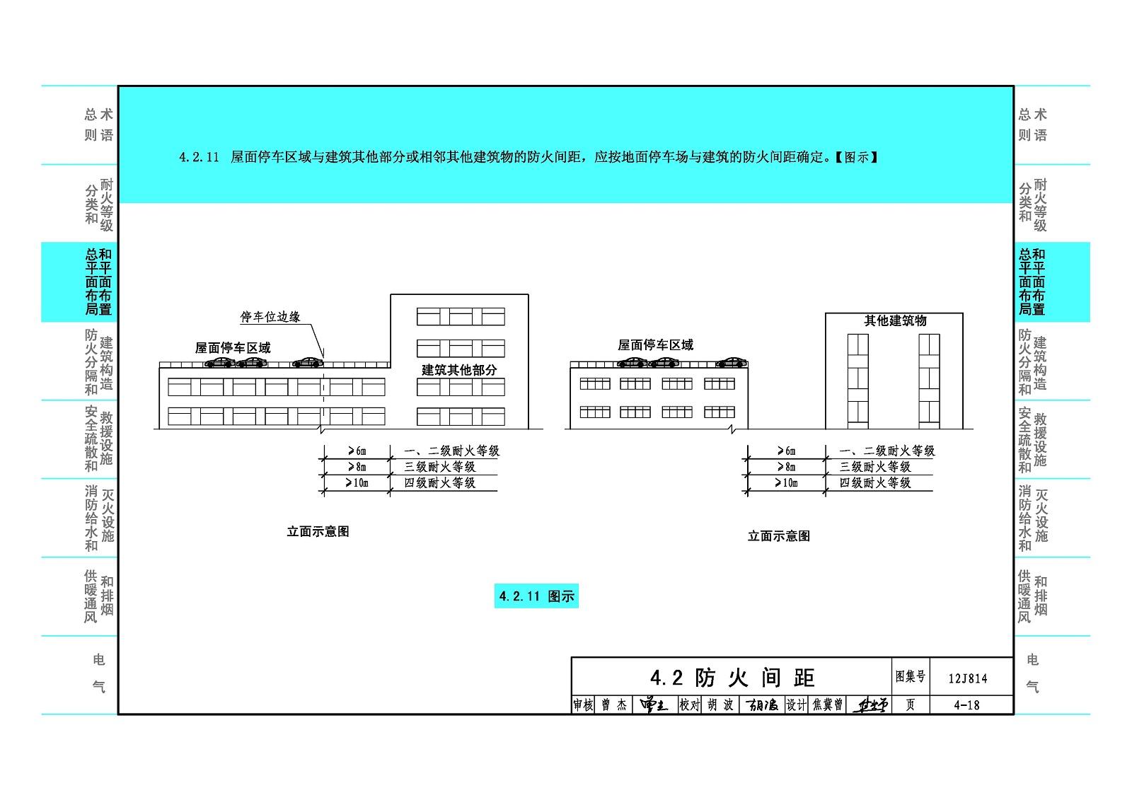 12j814:《汽车库,修车库,停车场设计防火规范》图示