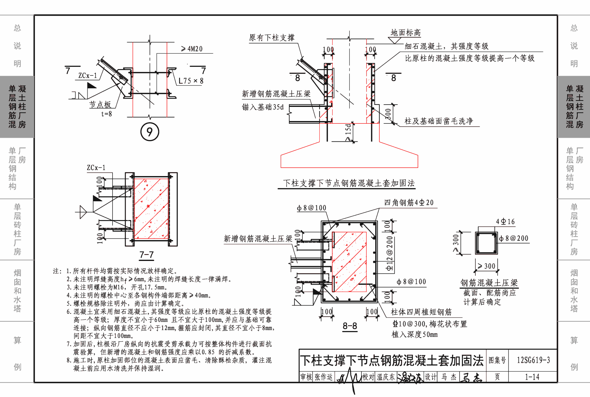 12SG619-3《房屋建筑抗震加固(三)(单层工业厂房、烟囱、水塔)》国标图集适用于抗震设防烈度为6~8度地区,经抗震鉴定后需要进行抗震加固的现有单层钢筋混凝土柱厂房、单层钢结构厂房、单层砖柱厂房等抗震设防烈度为丙类的一般工业厂房、烟囱及水塔的抗震加固。主要内容为单层钢筋混凝土柱厂房,屋盖、柱、维护结构加固的构造详图及要求;单层钢结构厂房柱间支撑、屋盖抗震加固的平面布置及节点详图;单层砖柱厂房的独立砖柱及壁柱的加固;烟囱、水塔的砖烟囱、砖水塔的加固以及混凝土烟囱、混凝土水塔的加固构造。本图集系《房屋