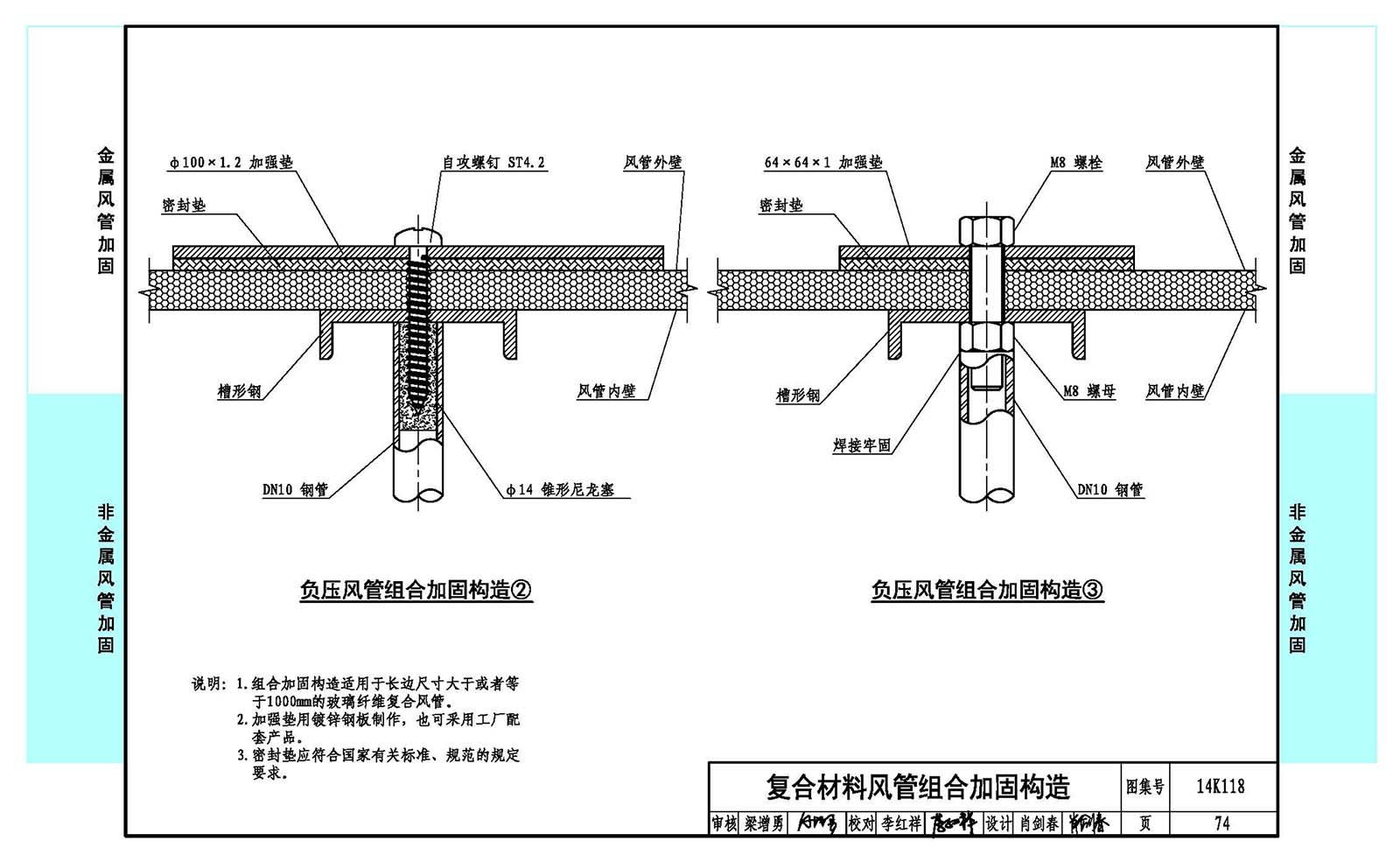 空调通风管道的加固-标准相与国家设计网8810;的风水易学融室内设计建筑amp&;图片
