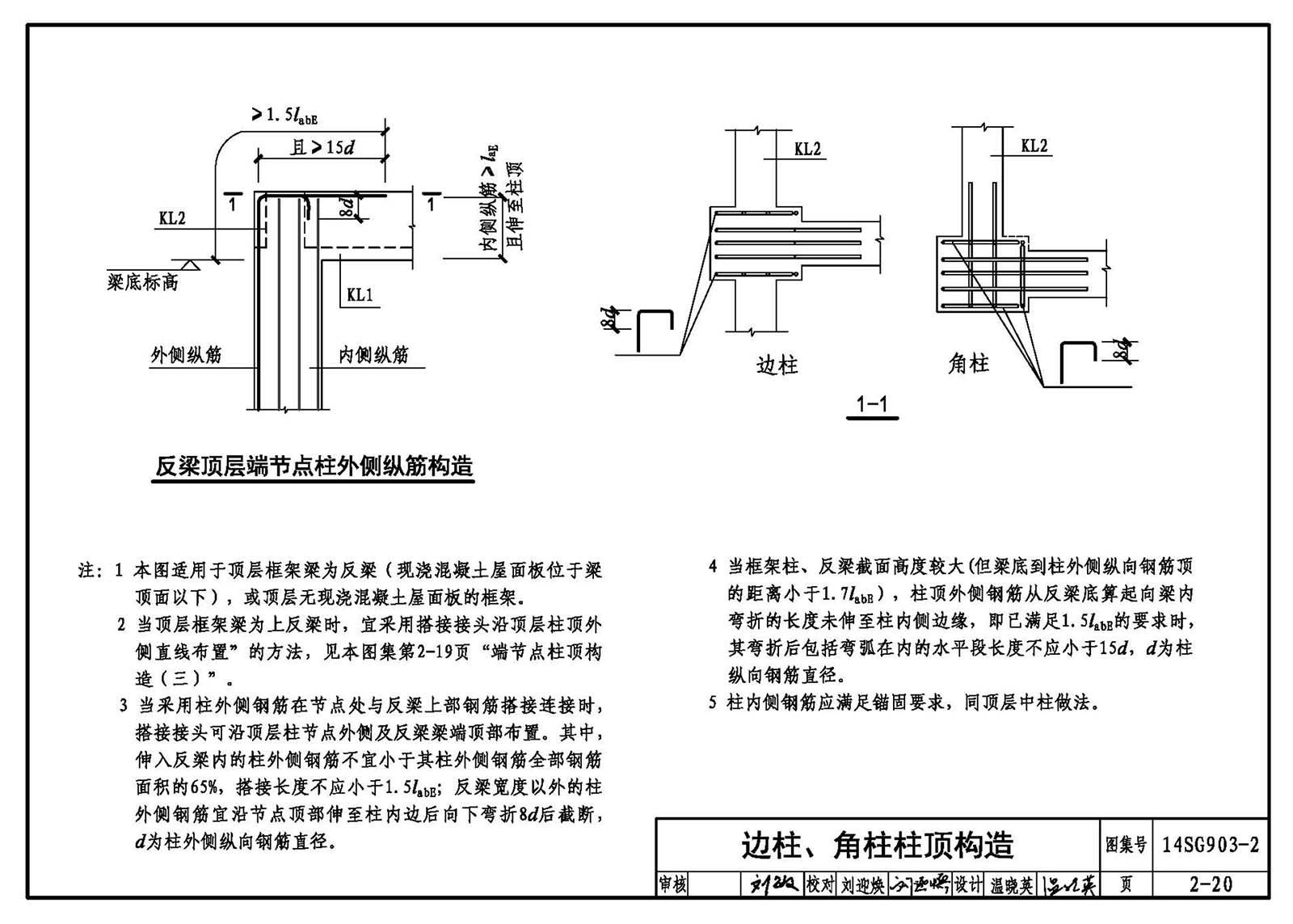 14sg903-2:混凝土结构常用施工详图(现浇混凝土框架
