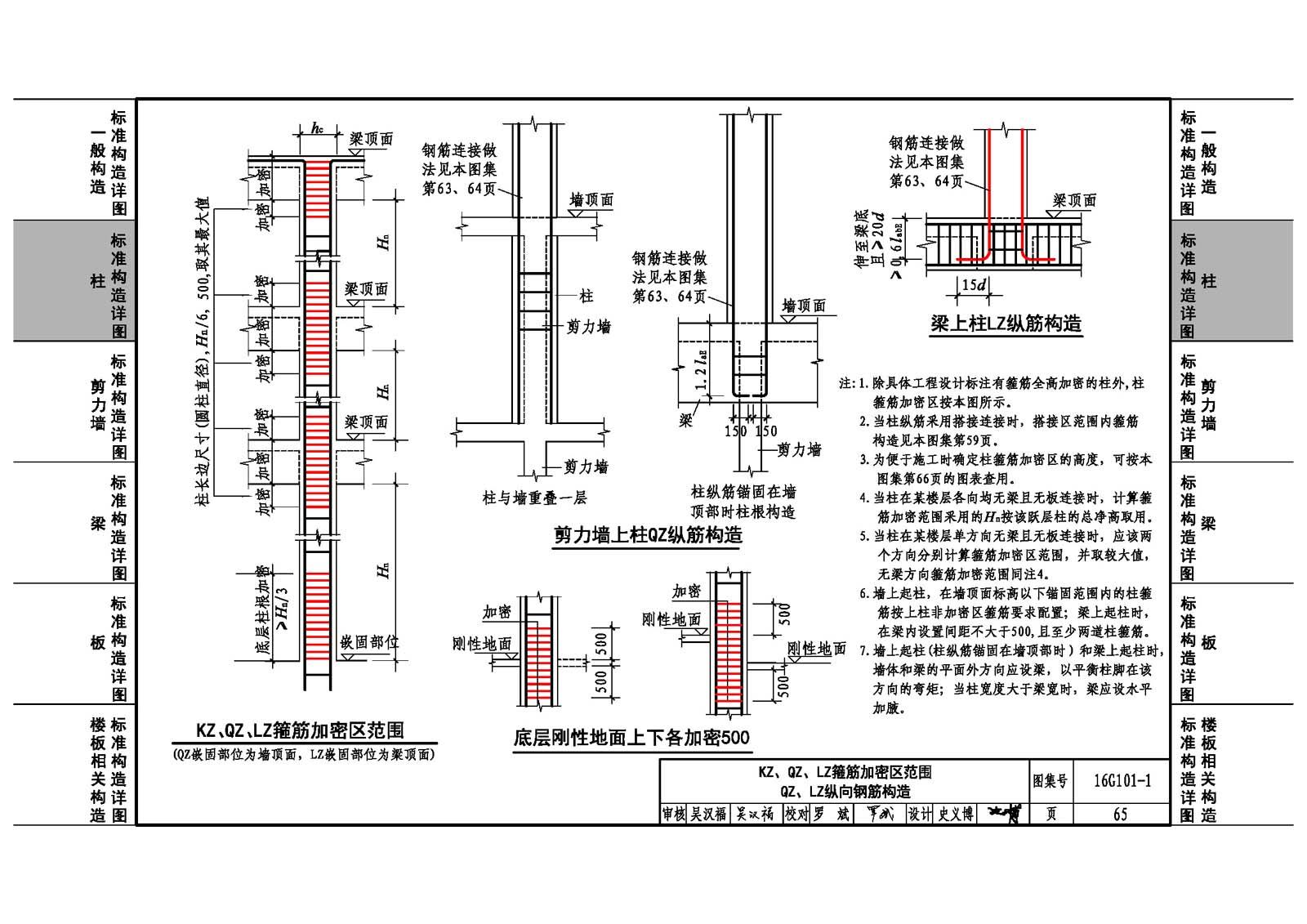 本图集是对11G101-1《混凝土结构施工图平面整体表示方法制图规则和构造详图(现混凝土框架、剪力墙、梁、板)》的修编。本次修编按GB 18306-2015《中国地震动参数区划图》、GB 50011-2010《建筑抗震设计规范》及2016年局部修订、GB 50010-2010《混凝土结构设计规范》(2015版)等新标准,结合近年来工程实践对图集提出的反馈意见,对图集原有内容进行了系统的梳理、修订,同时考虑实际工程应用需要又新增了框架扁梁等内容。 本图集适用于抗震设防烈度为6~9度地区的现浇混凝土框架、剪力