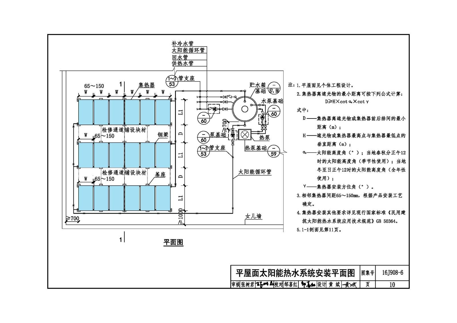 17 钢构架集热器安装剖面图 18 钢构架集热器安装详图 19 坡屋面集热
