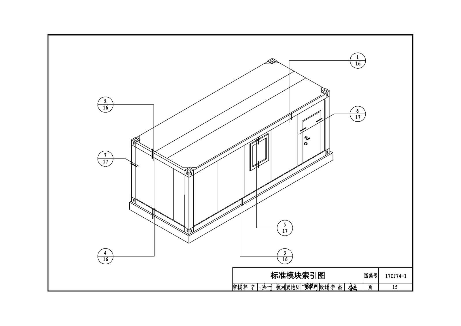 17cj74-1:钢结构箱式模块化房屋建筑构造(一)